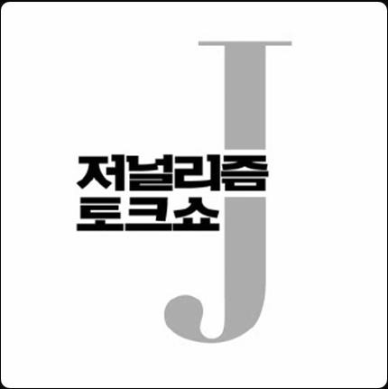 partner 저널리즘 토크쇼 J
