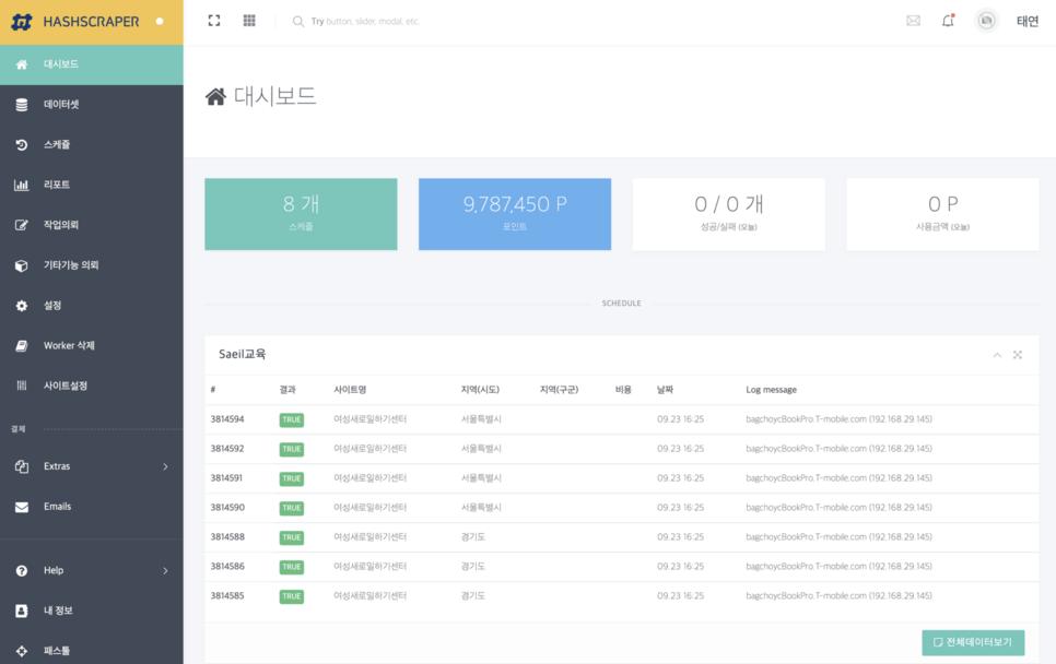 실시간 데이터 수집 상태를 확인하고 다운로드 할 수 있는 대시보드