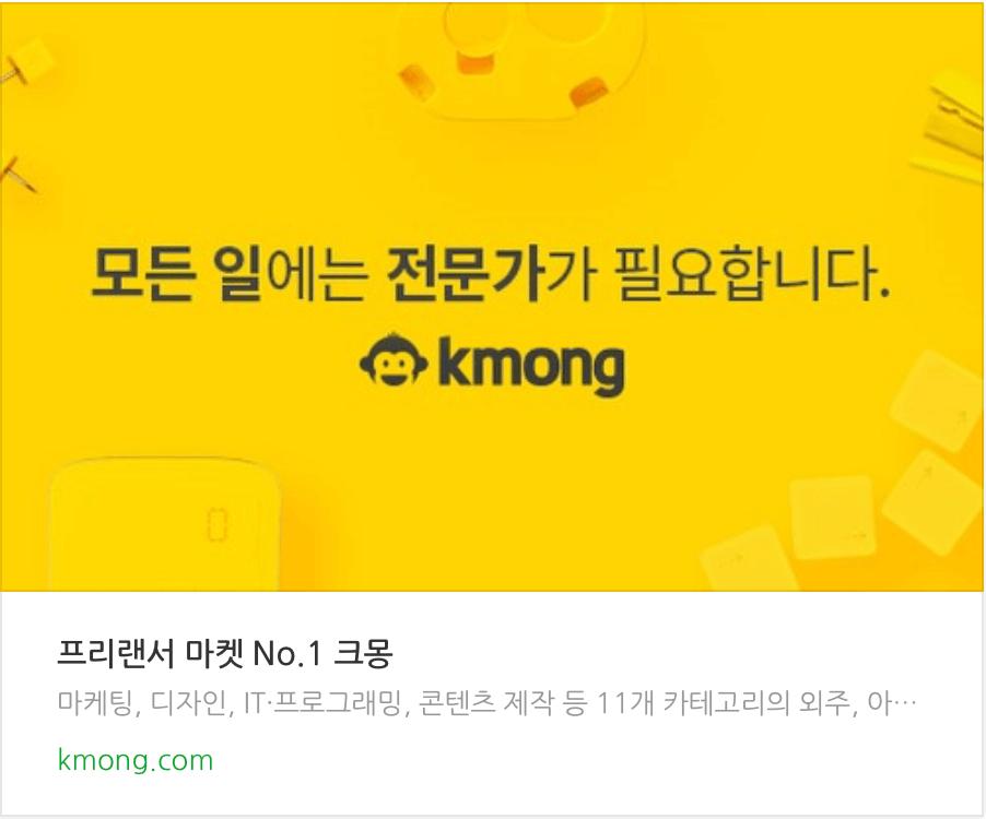 크몽 웹크롤링 광고