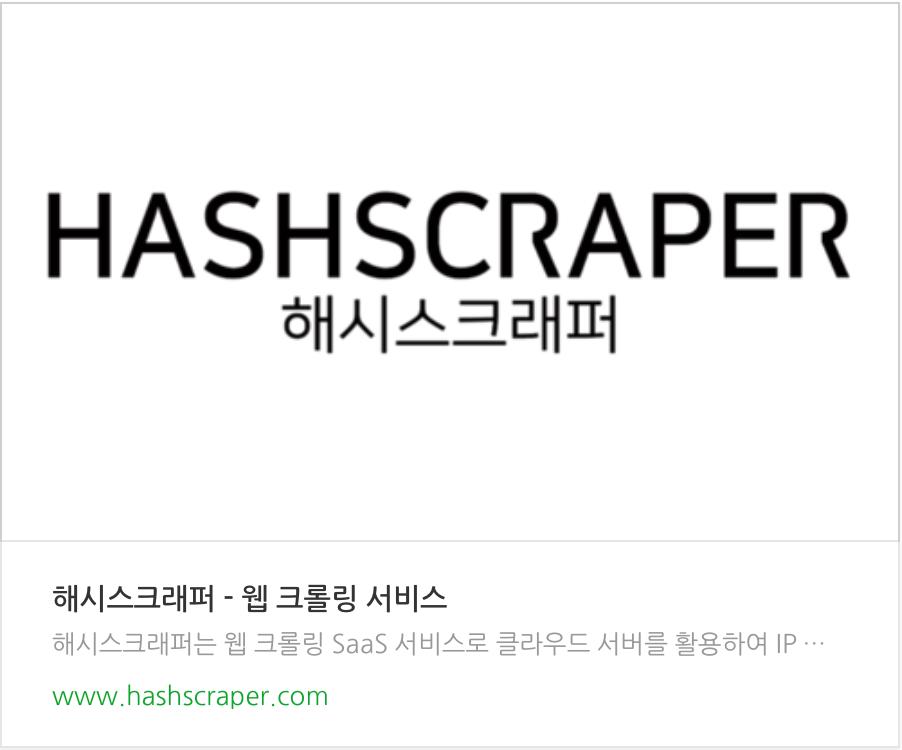 매니지드 웹 크롤링 서비스 해시스크래퍼