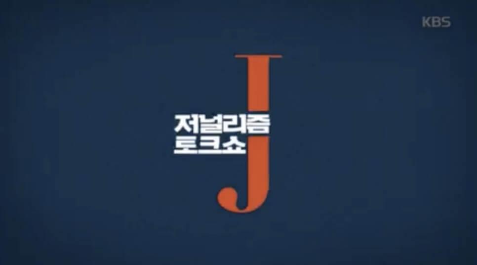 신문, TV채널 기사 수집